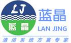 昆山蓝晶清洁系统设备有限公司南通分公司