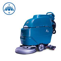 手推式洗地机 洁驰A3