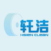 上海轩洁卫生用品有限公司