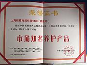 2012年度中国石材业风云榜市场知名养护产品