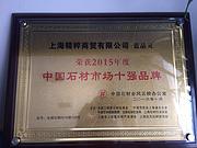 2015年度中国石材市场十强品牌