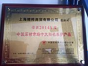 2014年度中国石材市场十大知名养护产品