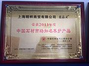 2013年度中国石材市场知名养护产品