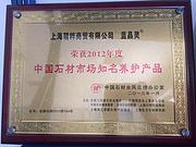 2012年度中国石材市场知名养护产品