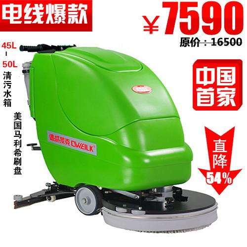 德威莱克拖线式洗地机DW530E