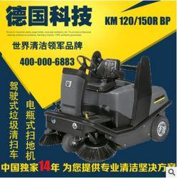 karcher 驾驶式垃圾清扫车 扫地机