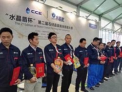 2018中国清洁技能大赛之第二届石材晶面抛光技能大赛