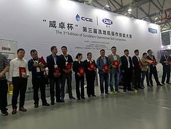 2018中国清洁技能大赛之第三届洗地机操作技能大赛