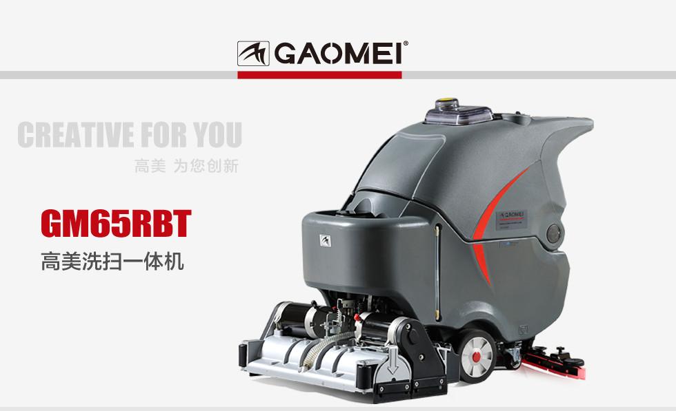 高美洗扫一体机(GM-65RBT)_高美扫洗一体机_手推式洗扫一体机