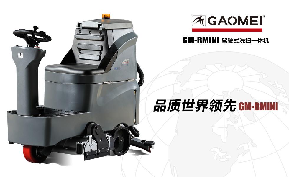 高美洗扫一体机(GM-RMINI)_高美扫洗一体机_驾驶式洗扫一体机