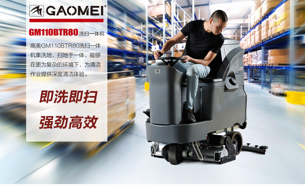 洗扫一体机(GM-110BTR80)_扫洗一体机_驾驶式洗扫一体机...