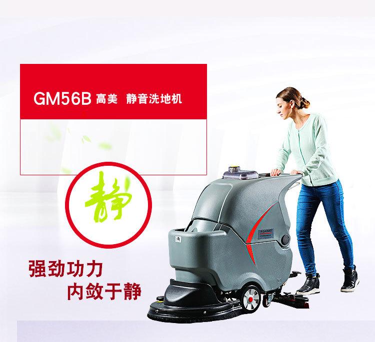 山西高美 GM-56B静音洗地机