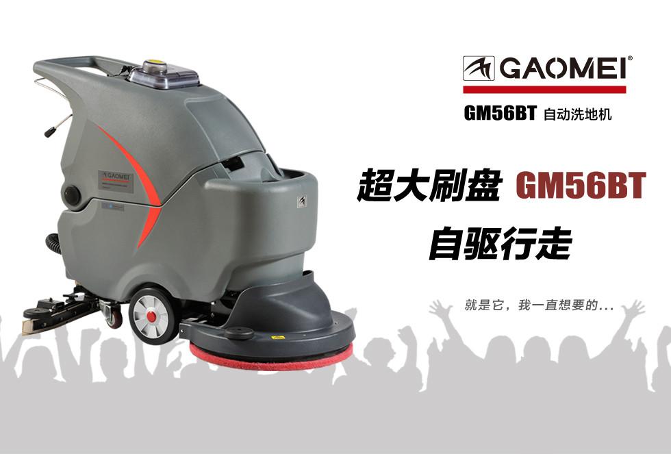 山西高美洗地机_山西全自动洗地车GM56BT
