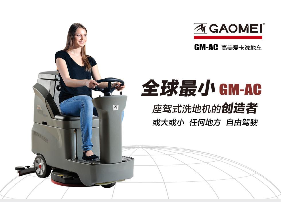 山西爱卡洗地车_山西驾驶式洗地机_山西爱卡驾驶式洗地车GM-AC