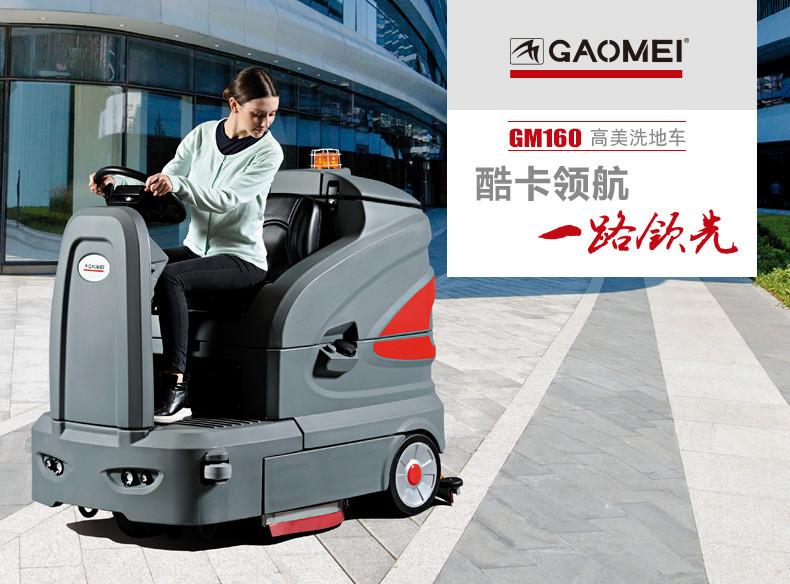 山西高美洗地车- 驾驶式洗地机 -酷卡GM160..