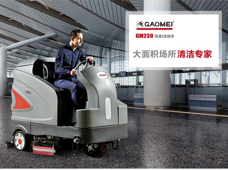 山西高美大型洗地机 大型洗地车GM230