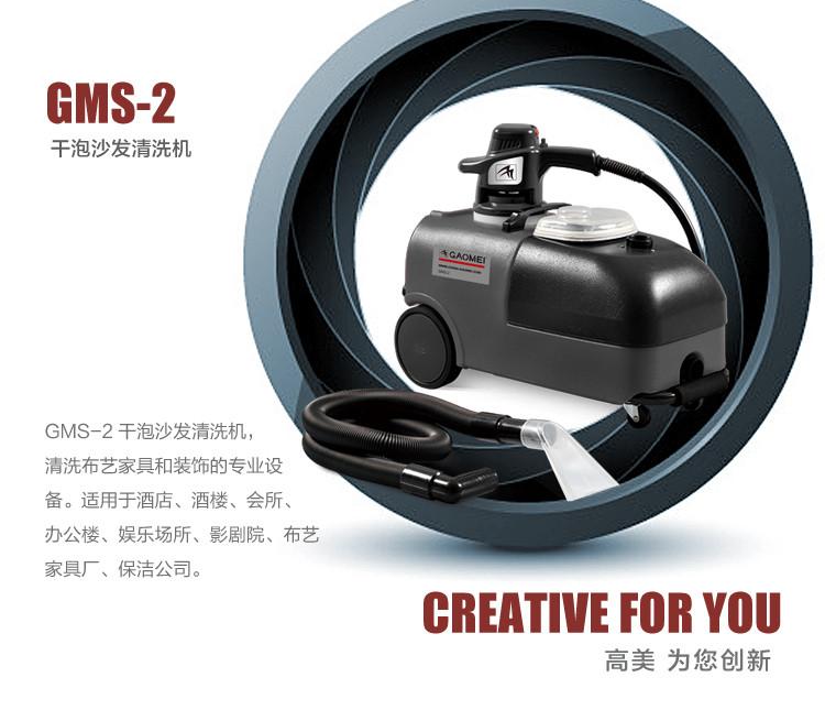 山西高美沙发清洗机_沙发清洗机GMS-2