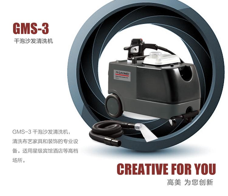 高美沙发清洗机_沙发清洗机GMS-3