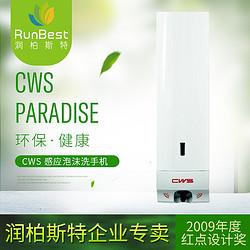 德国CWS泡沫洗手液感应分配器