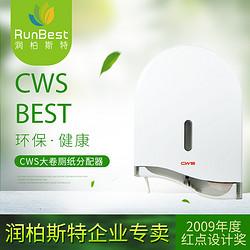 德国CWS天堂系列大纸卷分配器