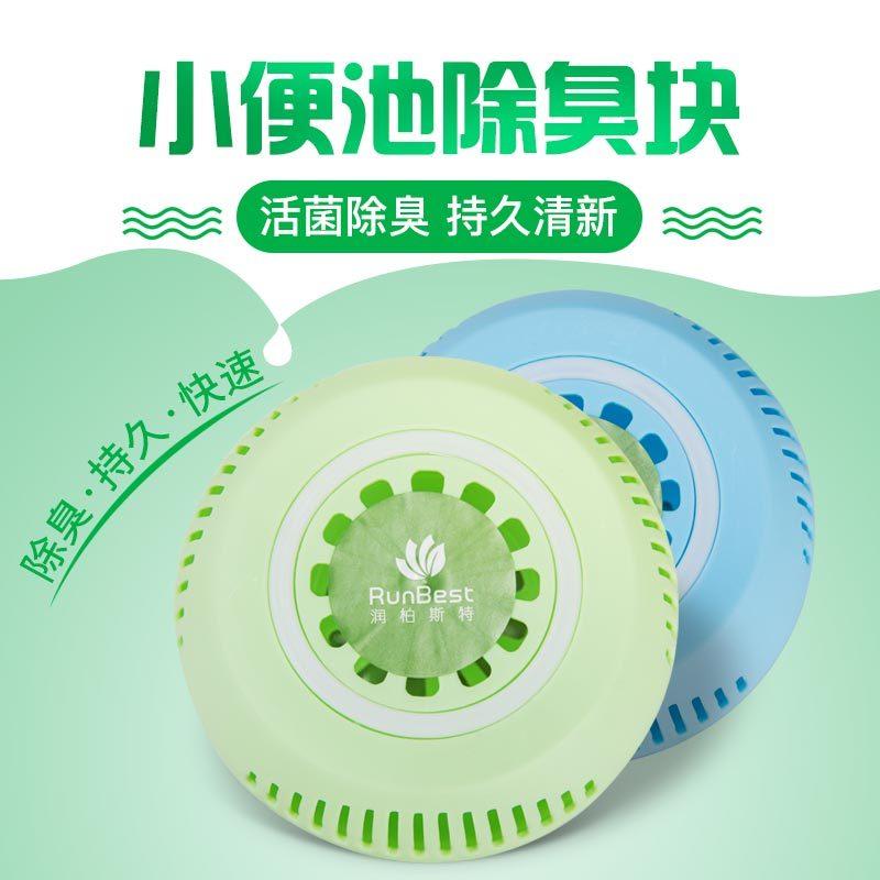 润柏斯特活菌分解除臭剂小便池除臭块