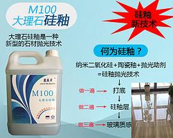 大理石硅釉  M100
