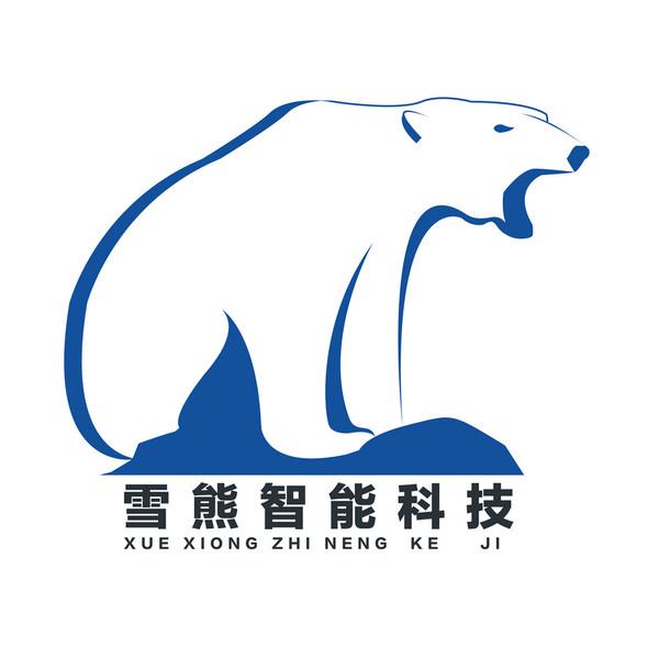 河南雪熊智能科技有限公司