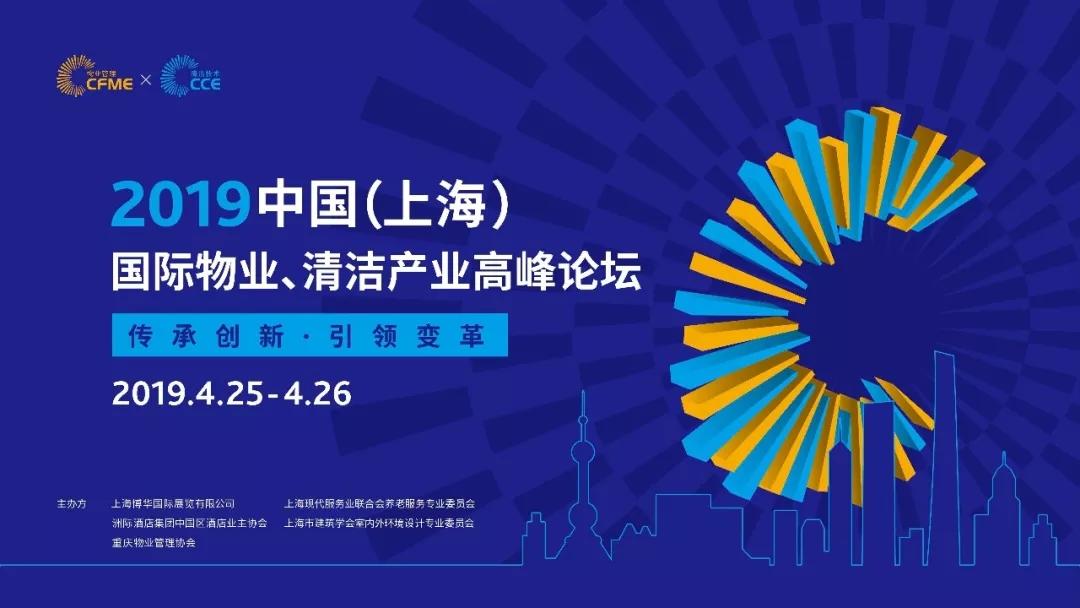 沐鸣2招商主管35497 物业展丨【直播】三方风云际会:资本赋能,格局重塑