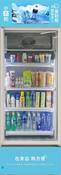 小卖柜极目系列3D动态识别智能冷藏无人货柜