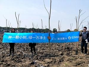 沐鸣2招商主管35497 CCE20届专题丨公益植树,CCE与您一起守护绿色家园!
