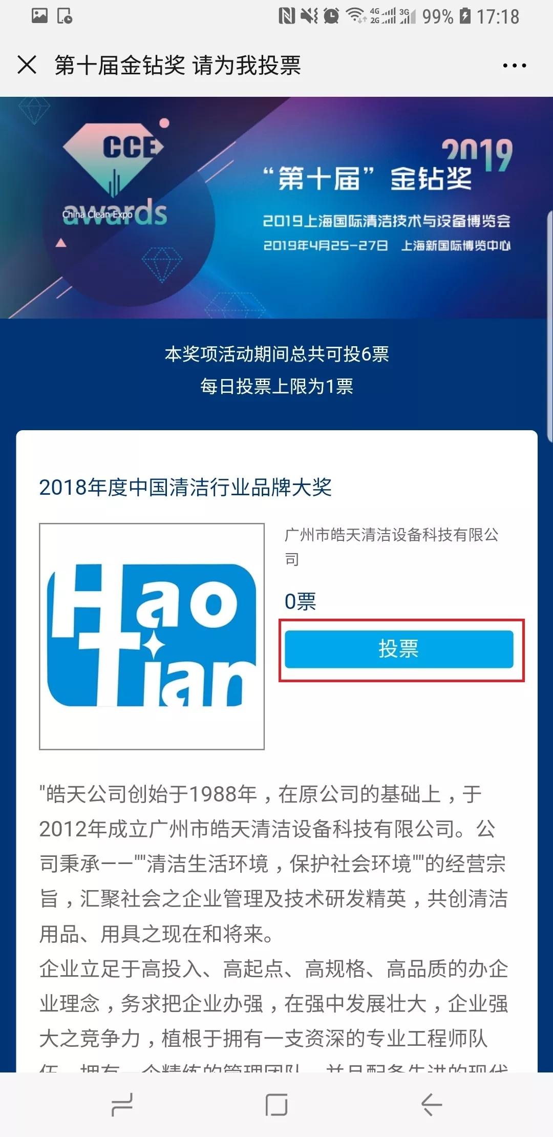 沐鸣2招商主管35497 CCE Awards丨最后一个月:第十届金钻奖网络投票即将截止,您的投票至关重要!