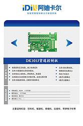 DK101驱动板