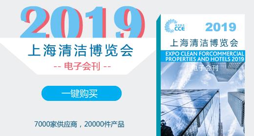 2019上海清洁博览会电子会刊