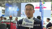 哈高-2019CCE上海清洁展现场采访视频