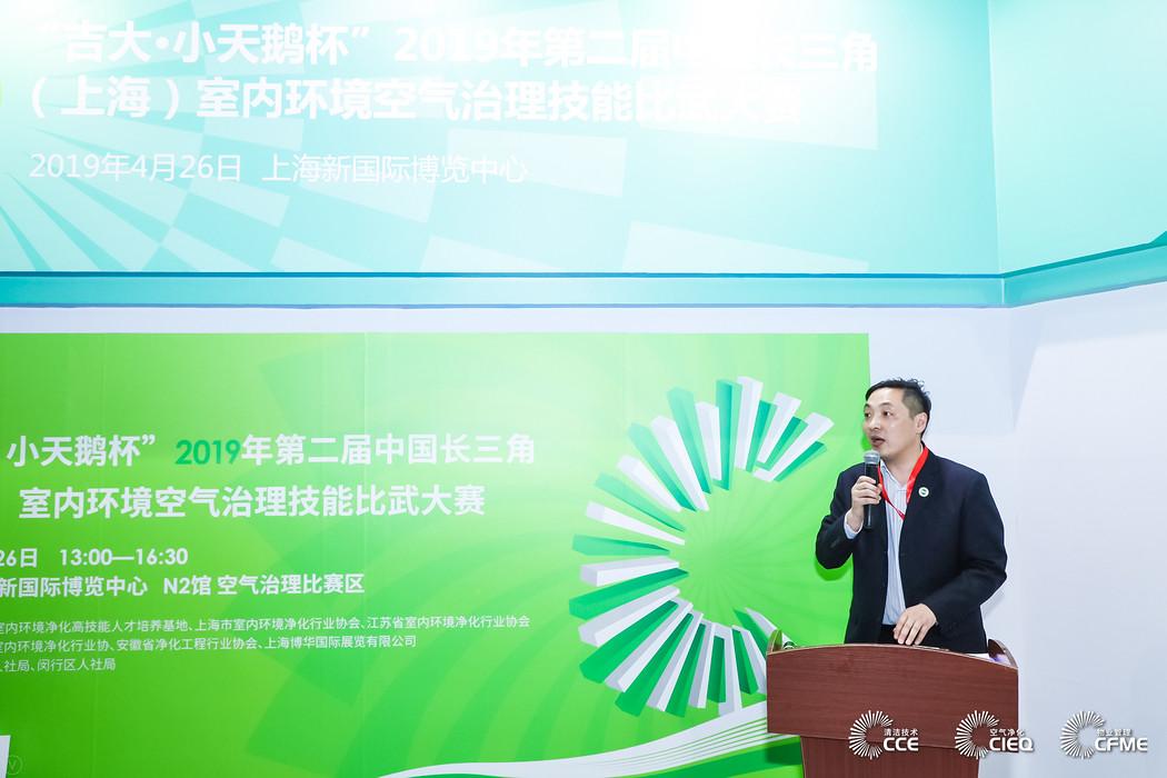 """""""吉大·小天鹅杯""""2019年第二届中国长三角(上海)室内环境空气治理技能比武大赛"""