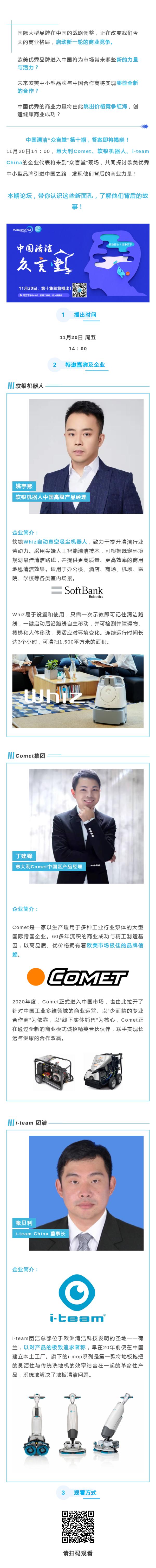 清洁众言堂(十)丨共赢 or 竞争?国际优秀品牌挺进中国!