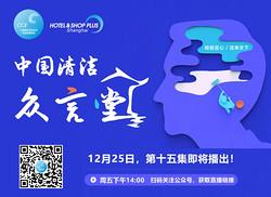 清洁众言堂(十五)丨中国清洁 离创新还有多远?