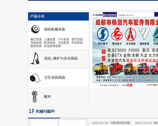 上海泰众清洁有限责任公司